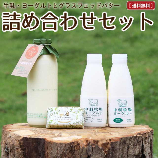 国産グラスフェッドバター 牛乳 飲むヨーグルト 詰め合わせ 送料無料 無塩バター 放牧 お取り寄せ [冷蔵] aug