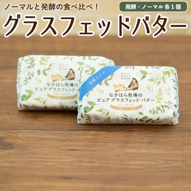 発酵グラスフェッドバター 国産 牧場直送 100g×計2個 ノーマル&発酵 お取り寄せ [冷蔵 / 冷凍可]