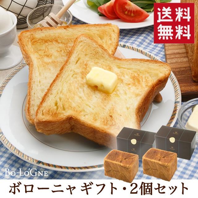 ボローニャデニッシュ食パン 1.5斤ギフト (プレーン) 化粧箱入・2個セット