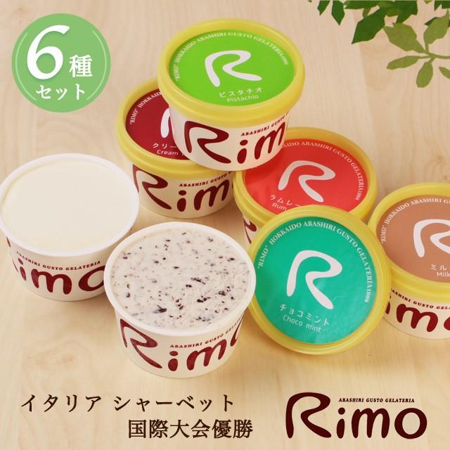 お歳暮 ギフト 北海道・網走 人気ジェラート店Rimo 店舗お薦めジェラート6種セット お取り寄せグルメ 詰め合わせ ギフト 内祝い お祝い