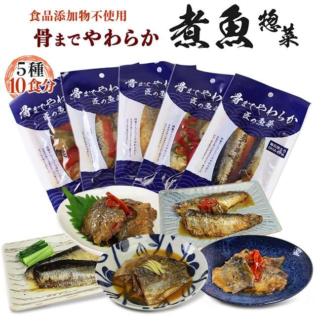 新潟・骨までやわらか 匠の魚菜オリジナル5種10個セット レトルト食品 レンジ 簡単 煮魚 惣菜 常温保存