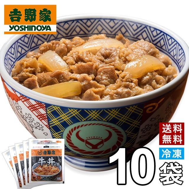 吉野家 冷凍牛丼の具 10食入 送料無料 食品 真空パック 惣菜 レトルト 簡単調理