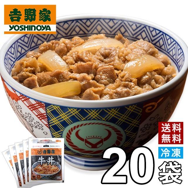 吉野家 冷凍牛丼の具 20食入 送料無料 真空パック 惣菜 レトルト 簡単調理 まとめ買い