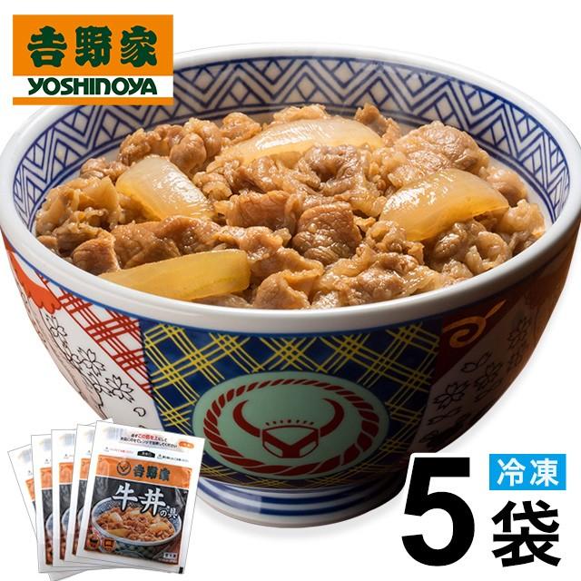 吉野家 冷凍牛丼の具5食入 お試し 真空パック 食品3 000円均一 惣菜 レトルト 簡単調理