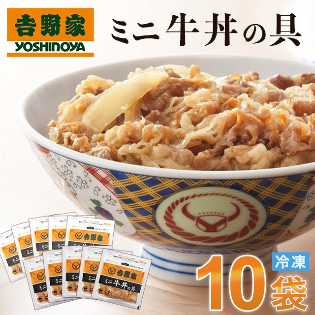 吉野家 冷凍ミニ牛丼の具10食入 送料無料 お試し 真空パック 惣菜 レトルト 簡単調理