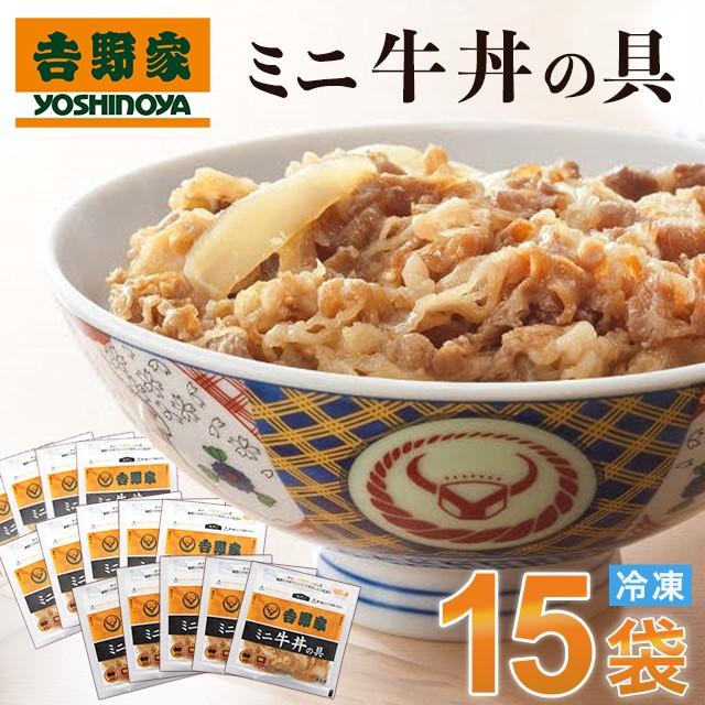 吉野家 冷凍ミニ牛丼の具15食入 送料無料 真空パック 惣菜 レトルト 簡単調理 まとめ買い