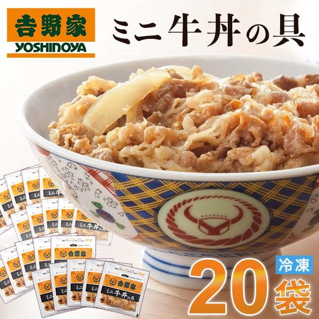 吉野家 冷凍ミニ牛丼の具 20食入 送料無料 真空パック 惣菜 レトルト 簡単調理 まとめ買い