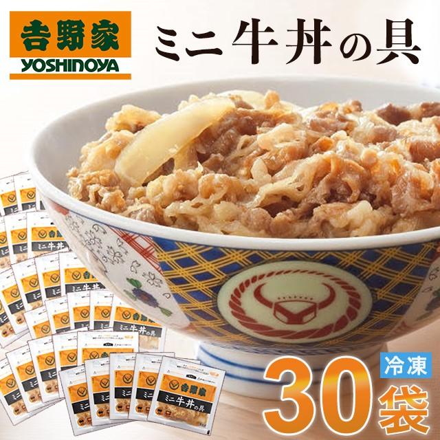 吉野家 冷凍ミニ牛丼の具 30食入 送料無料 真空パック 惣菜 レトルト 簡単調理 まとめ買い