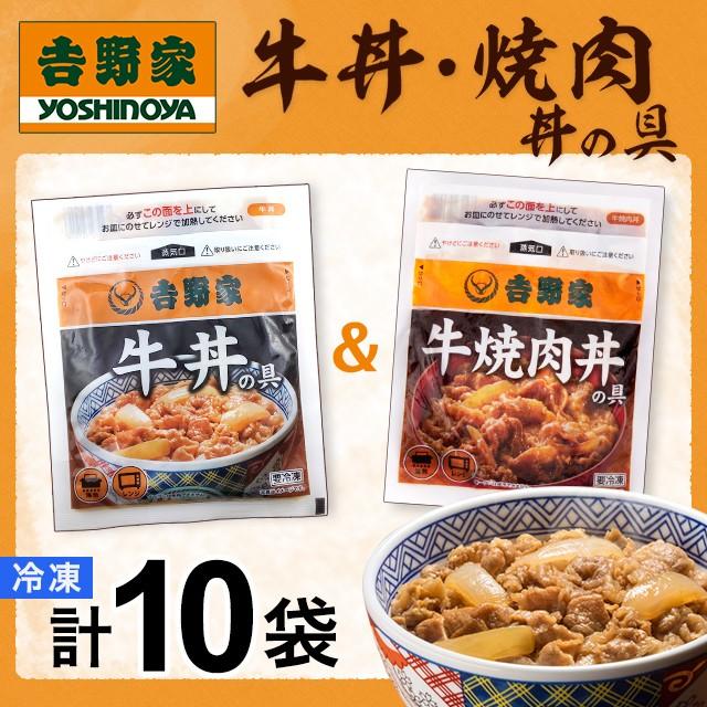 吉野家 牛丼の具5食 牛焼肉丼の具5食セット 計10食入 送料無料 食品 真空パック 惣菜 レトルト 簡単調理