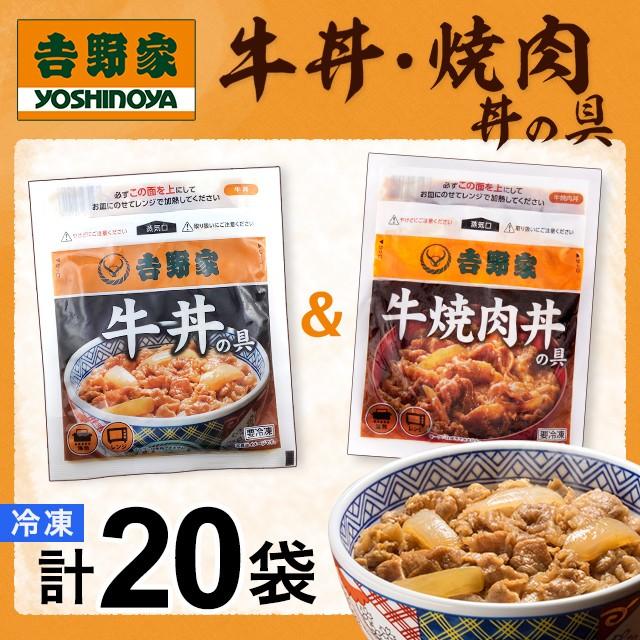 吉野家 牛丼の具10食 牛焼肉丼の具10食セット 計20食入 送料無料 食品 真空パック 惣菜 レトルト 簡単調理