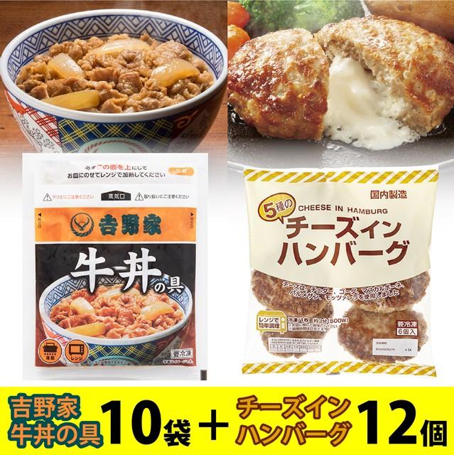 吉野家 牛丼の具 120g×10食入 & スターゼン チーズインハンバーグ 12個入 送料無料 簡単調理