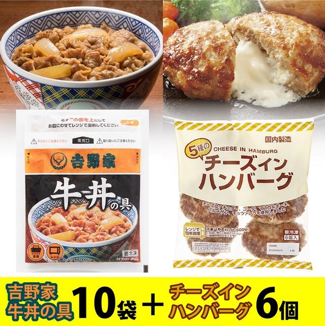 吉野家 牛丼の具 120g×10食入 & スターゼン チーズインハンバーグ 6個入 送料無料 簡単調理