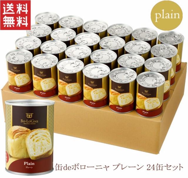 送料無料 ボローニャ缶deボローニャ24缶入(プレーン)保存食 非常食