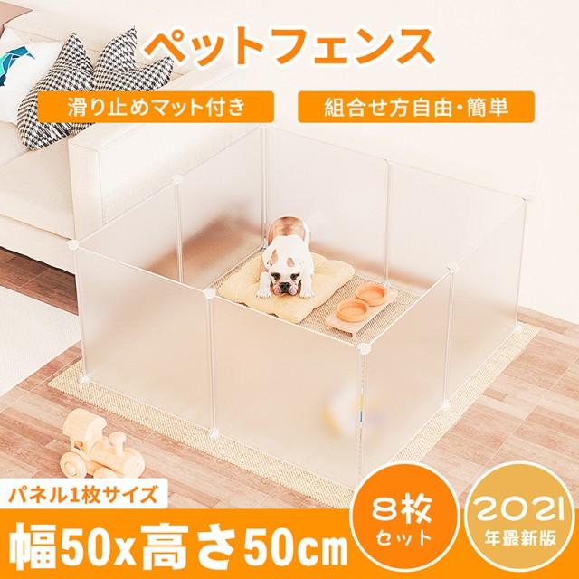 ペットフェンス ペットサークル ペット サークル 犬 猫 小動物 8枚組50X50 フェンス コーナー ペット用品 ペットゲージ ドッグサークル