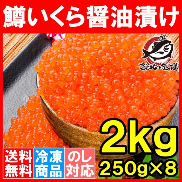 送料無料 イクラ醤油漬け 2kg 500g×4 ロシア産 鮭鱒いくら 【いくら醤油漬け 鱒子 鱒いくら 醤油いくら いくら丼 イクラ丼 味付けいくら