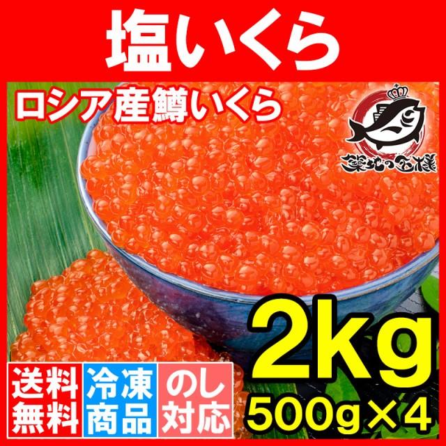 【送料無料】塩イクラ 塩いくら 2kg 500g×4 鱒いくら 鱒卵 ロシア産の鱒いくらを老舗北海道メーカーが加工。小粒ながら凝縮された旨味