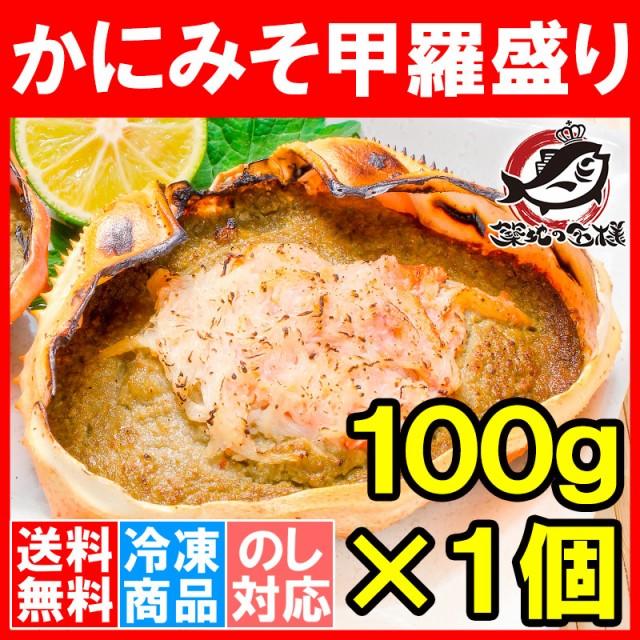 【送料無料】かにみそ甲羅盛り 100g×1個 日本海産の紅ズワイガニを使用!【ズワイガニ ずわいがに かに カニ 蟹 ズワイ かに甲羅盛り 浜