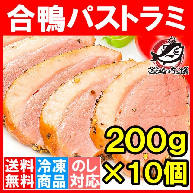 【送料無料】合鴨パストラミ 200g前後×10個 胡椒を利かせた合鴨パストラミ!オードブルにどうぞ!【合鴨 アイガモ あいがも 鴨肉 かも肉