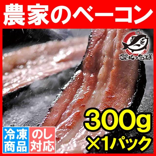 農家のベーコン「札幌バルナバハム」なんと1本約300gの大きさ!ギフトにも最適な札幌発のとっておきの美味しさ!【ベーコンステーキ 札幌