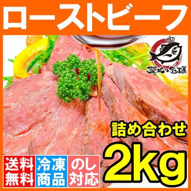 送料無料 訳あり ローストビーフ ブロック 2kg 切り落とし 霜降りモモ肉トモサンカクのデパ地下仕様の高級ローストビーフ 約2kg詰め合わ