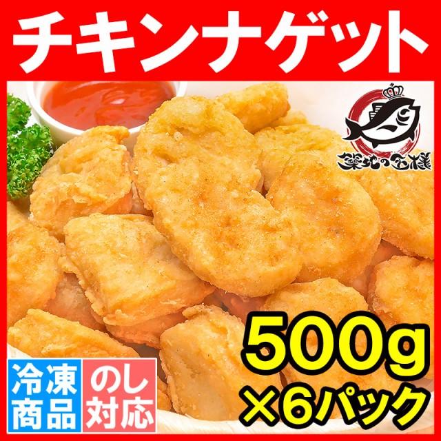 チキンナゲット 合計3kg 1kg×3パック 1kgで約45個前後入りの業務用【チキンナゲット チキン ナゲット から揚げ 唐揚げ からあげ 冷凍食