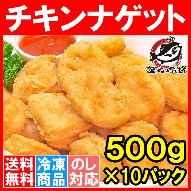 【送料無料】チキンナゲット 合計5kg 1kg×5パック 1kgで約45個前後入りの業務用【チキンナゲット チキン ナゲット から揚げ 唐揚げ から