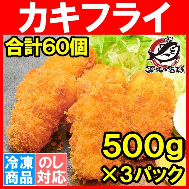 カキフライ 牡蠣フライ 手造りカキフライ 500g ×3パック レストランで使っている業務用カキフライです【かき カキ 牡蠣 牡蛎 かきフライ