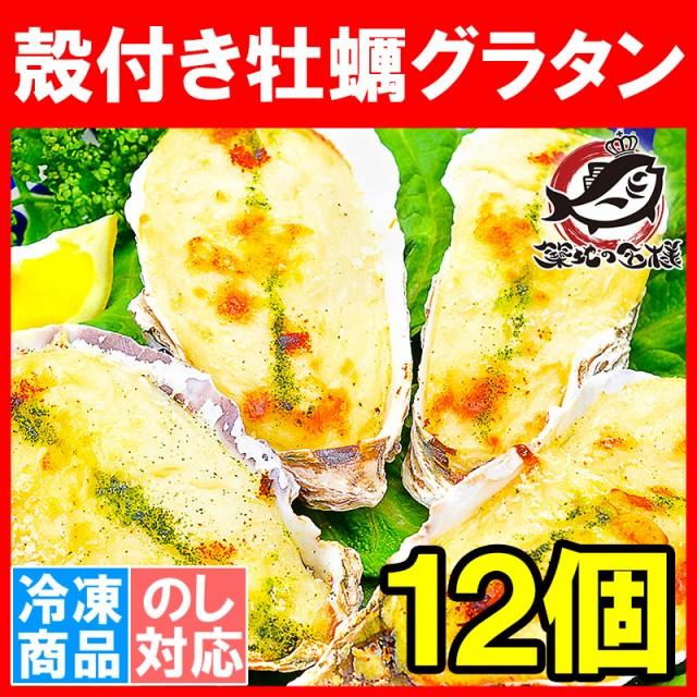 牡蠣グラタン 殻付き牡蠣グラタン 4個×3パック 合計12個 新鮮な牡蠣の旨味で大人気商品 かきグラタン カキグラタン 牡蠣 カキ かき 業