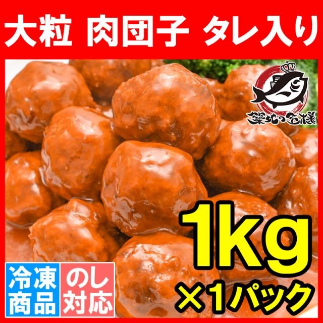肉団子 ミートボール あんかけ タレ入り 業務用 1kg 国産鶏肉を使用して特製タレに絡めた肉団子 和風 おかず お弁当 お惣菜 冷凍食品