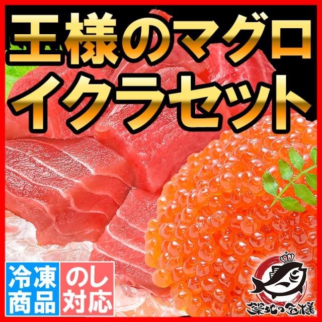 王様のマグロ&イクラセット 海鮮セット まぐろぶつ切り500g&北海道産いくら100g 最高級の一番手!イクラ醤油漬け&たっぷりのメバチま