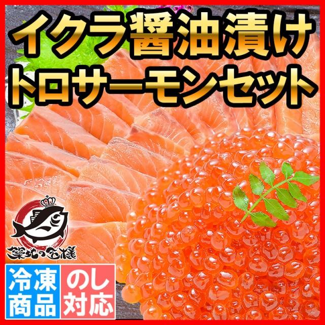 イクラ醤油漬け 鮭いくら 500g&お刺身トロサーモン300gの大盛りセット!銀座の寿司屋も使用の高級いくら。贈り物に大人気!いくら イク