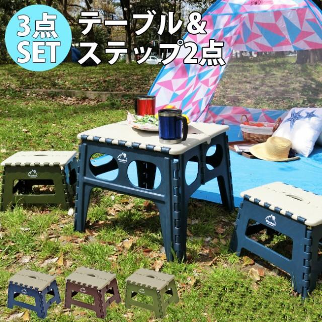 フォールディングテーブル&チェア 3点セット レジャーテーブル 折りたたみテーブル テーブル 椅子 イス 踏み台 折り畳み アウトドア