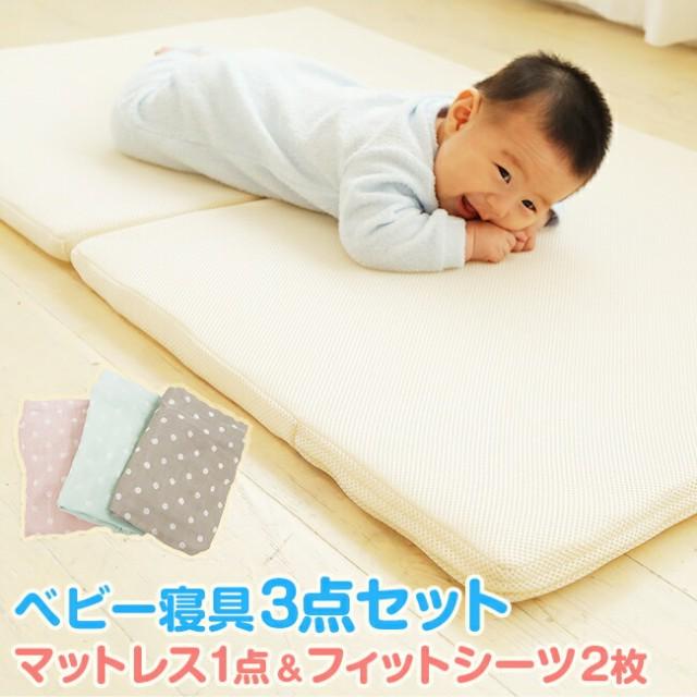 ベビーマットレス&フィットシーツ 2枚 3点SET 洗える お昼寝布団 子ども 赤ちゃん 新生児 高反発 乳児