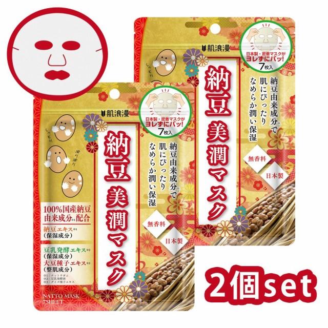 【メール便送料無料】【2個セット】肌浪漫 納豆美潤マスク(日本製/無香料/7枚入り) フェイスマスク パック シート フェイスパックシート
