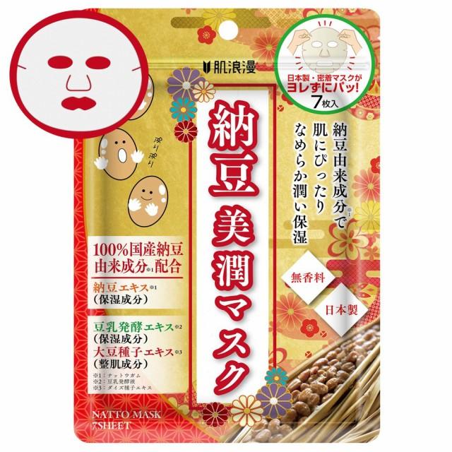 【メール便送料無料】肌浪漫 納豆美潤マスク(日本製/無香料/7枚入り) フェイスマスク パック シート 人気 おすすめ コスメ 保湿ケア くす