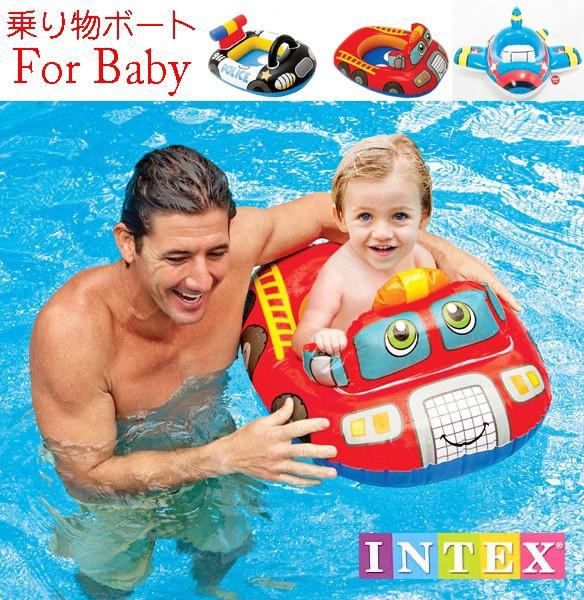 乗り物浮き輪 のりものボート ベビーフロート 赤ちゃん浮き輪 うきわINTEX(インテックス)