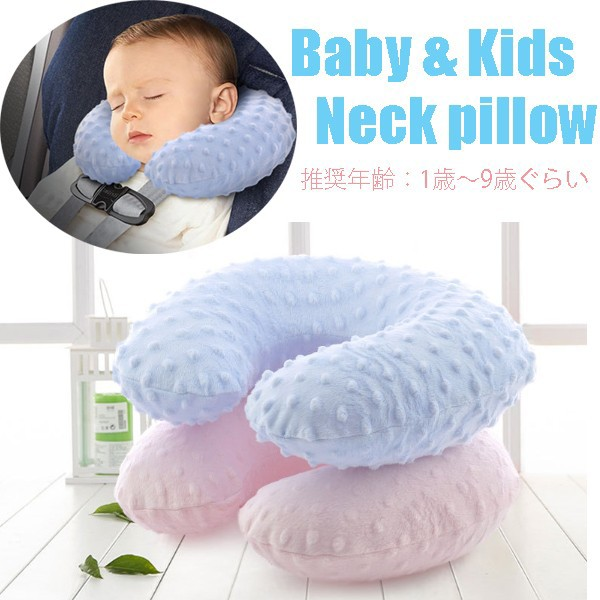 Baby Kidsサイズ エアタイプネックピロー 赤ちゃん用 子供用 キッズ ベビー