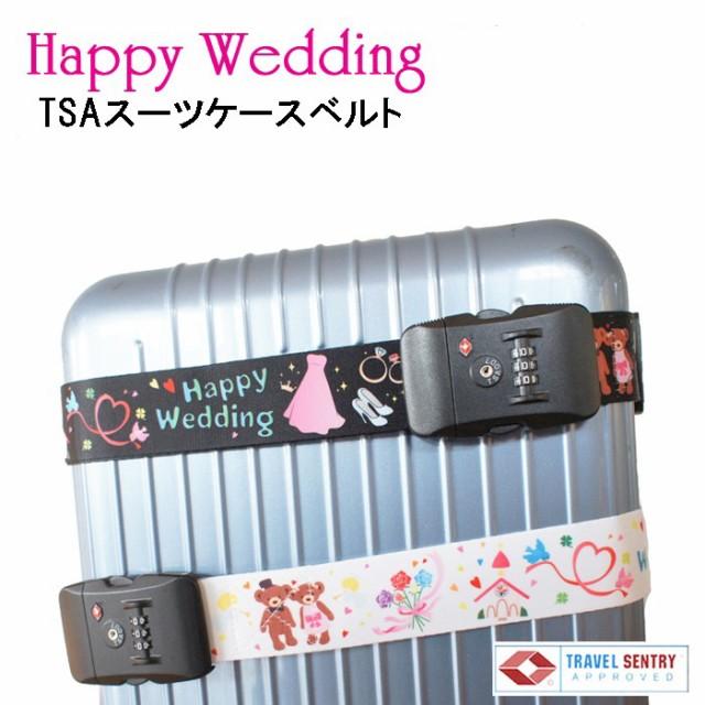 TSAロック付きスーツケースベルト HappyWedding 海外挙式、リゾート挙式、ハネムーン、新婚旅行にオススメ
