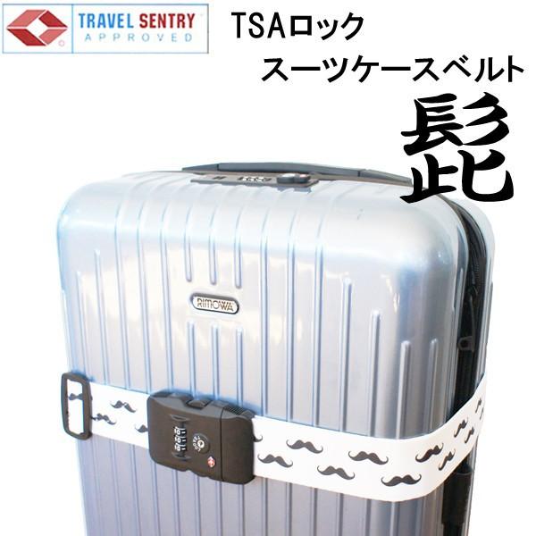 TSAロック付きスーツケースベルト髭 ひげ