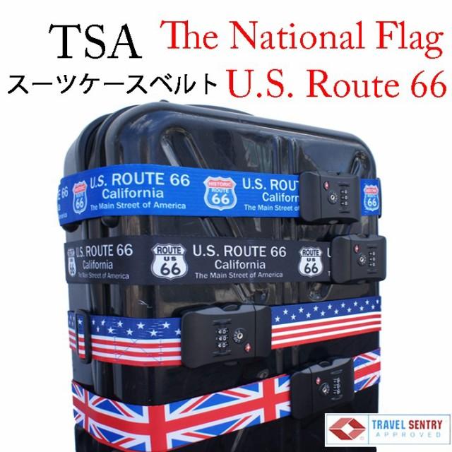 TSAロック付きスーツケースベルト