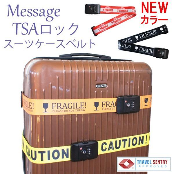 TSAロック付きスーツケースベルト  ユニークメッセージ