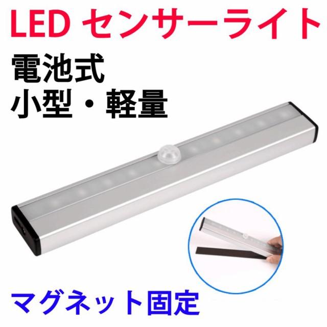 LEDセンサーライト 電池式 屋内 人感センサーライト 長方形 人体感知 配線工事不要 送料無料 省エネ 長寿命 室内 階段 玄関 クローゼット