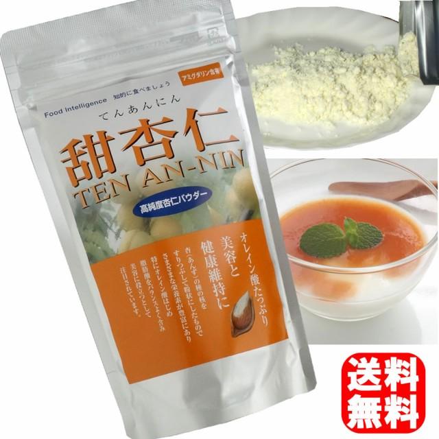 甜杏仁パウダー 200g 杏 種 粉末 本格的な杏仁豆腐作りに