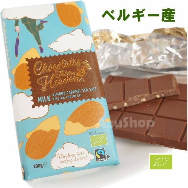 チョコレート フロムヘブン アーモンド キャラメルシー ソルト 水色 From Heaven ベルギー産
