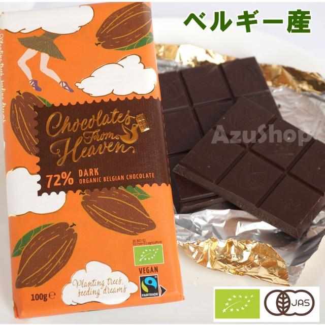ダークチョコレート オーガニック フロムヘブン カカオ72% オレンジ色 Organic From Heaven ベルギー産