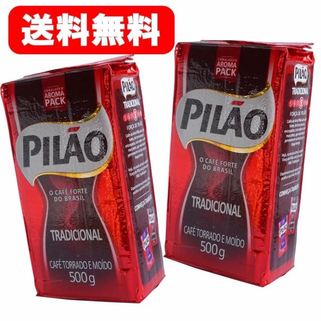 ブラジルコーヒー 合計1kg カフェピロン 2個セット 500g×2個 深煎り 細挽き ピロンコーヒー