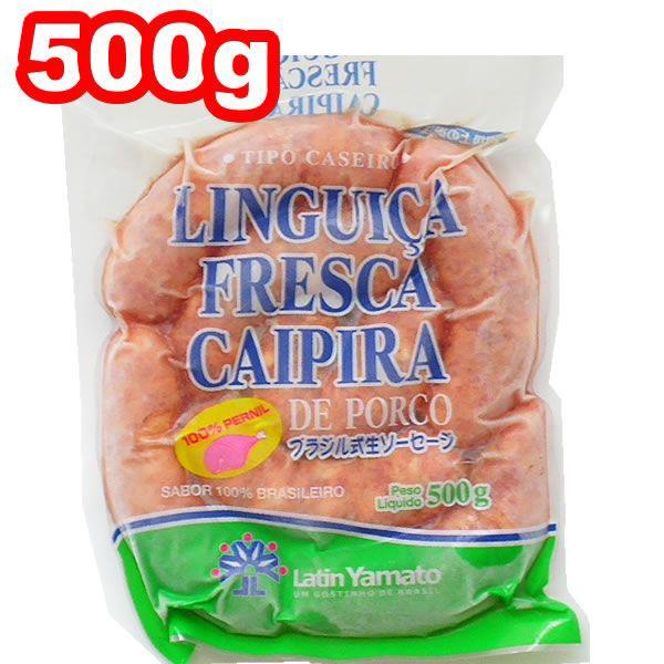 生ソーセージ フレスカ カイピラ 500g 7本入 リングイッサ 冷凍