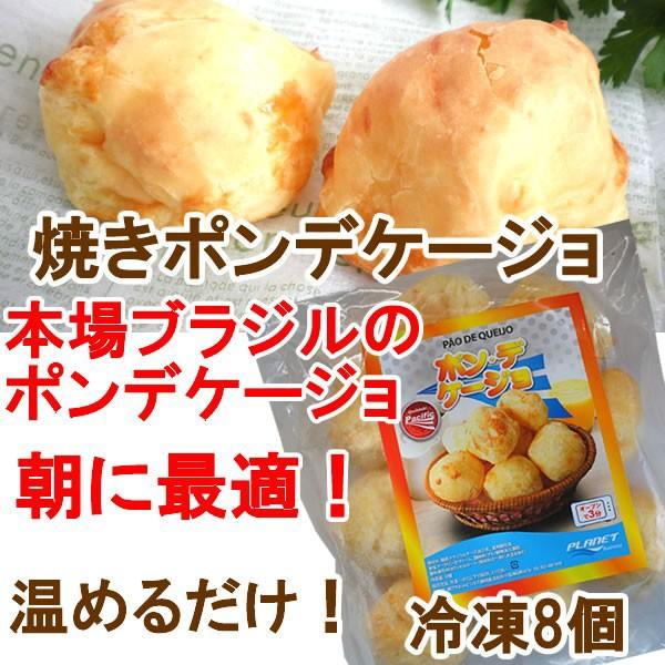 焼きポンデケージョ 本場ブラジルレシピ280g 冷凍パン生地 35g*8個