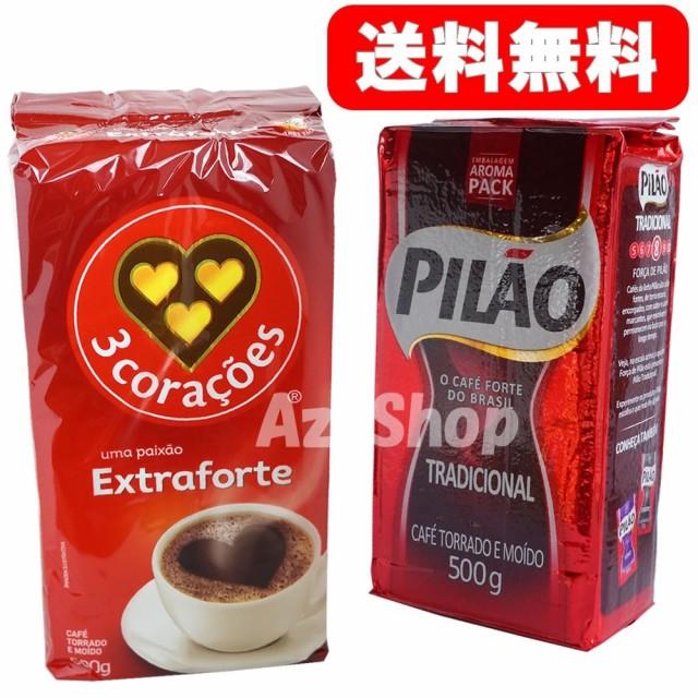ブラジルコーヒー お試しセット 合計1kg カフェピロンとトレスコラソンエス エクストラフォルチ 各500g 深煎り
