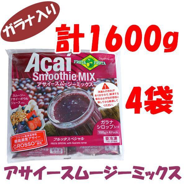 アサイースムージーミックス ガラナシロップ入り冷凍ピューレ アサイーエナジー 100g×4P×4袋 フルッタフルッタ